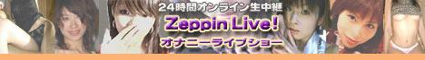 ライブチャットのZeppinLive